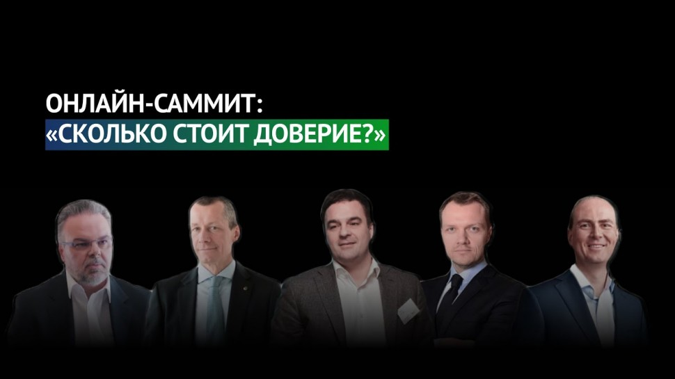 #Трансформа1: Онлайн-саммит Сколько стоит доверие? Online-summit #Transforma1: How Much Trust Cost?