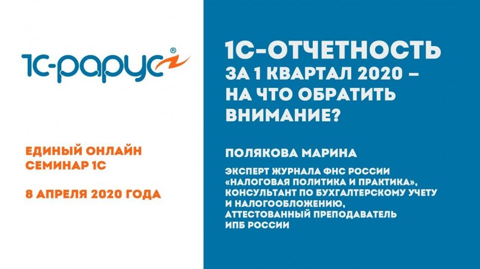 1С-Рарус: 09. Отчетность в 1С за 1 кв 2020, всё самое важное! — Полякова Марина [ЕС 1С, 8 апреля 20