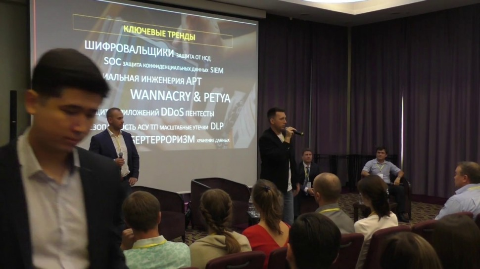 Expo-Link: Код ИБ 2017 | Иркутск. Вводная дискуссия
