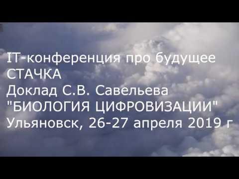 Цифровизация: С.В. Савельев. Биология цифровизации. - видео