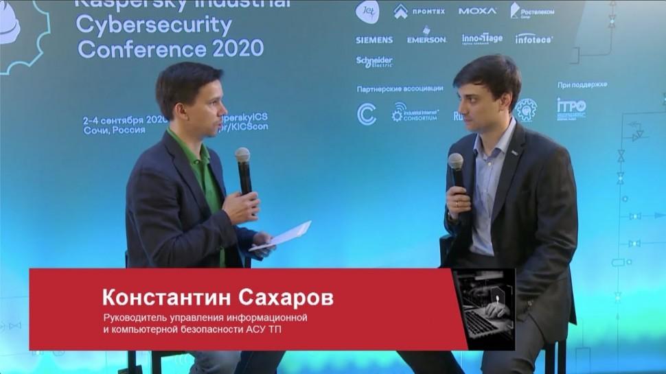 АСУ ТП: Константин Сахаров, АО РАСУ: о кибербезопасности объектов атомной отрасли, выборе средств за