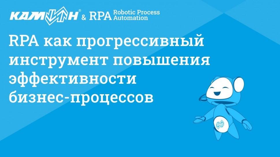 RPA: RPA как прогрессивный инструмент повышения эффективности бизнес-процессов - видео