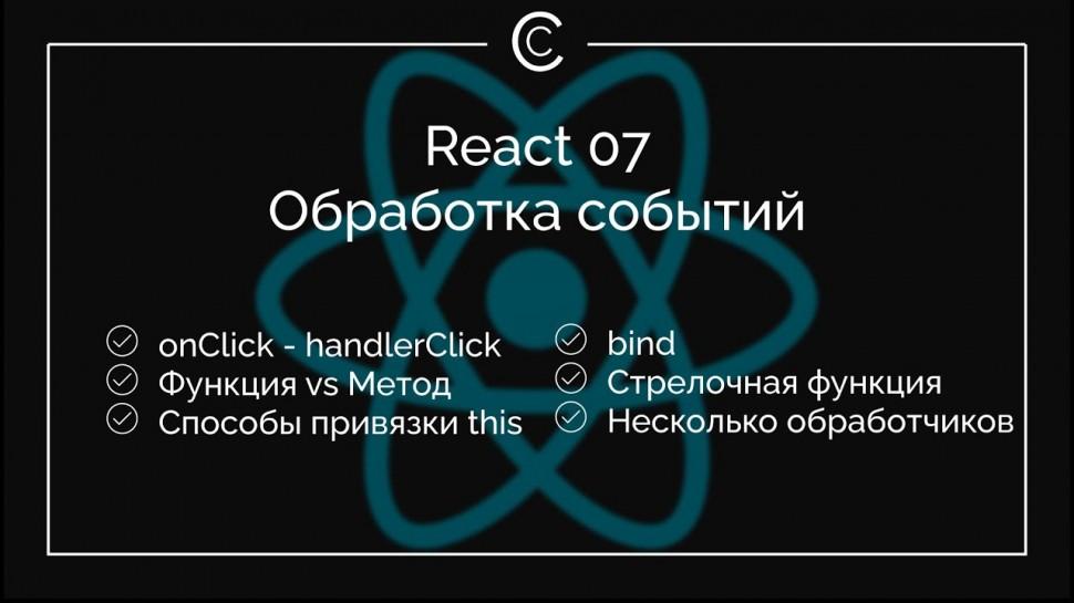 J: React 07: Обработка событий - видео