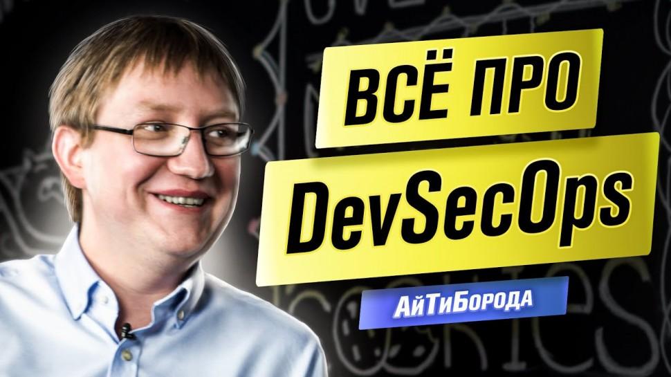 АйТиБорода: КИБЕРБЕЗОПАСНОСТЬ для программиста и DevSecOps'ы / Product Director Positive Technologie