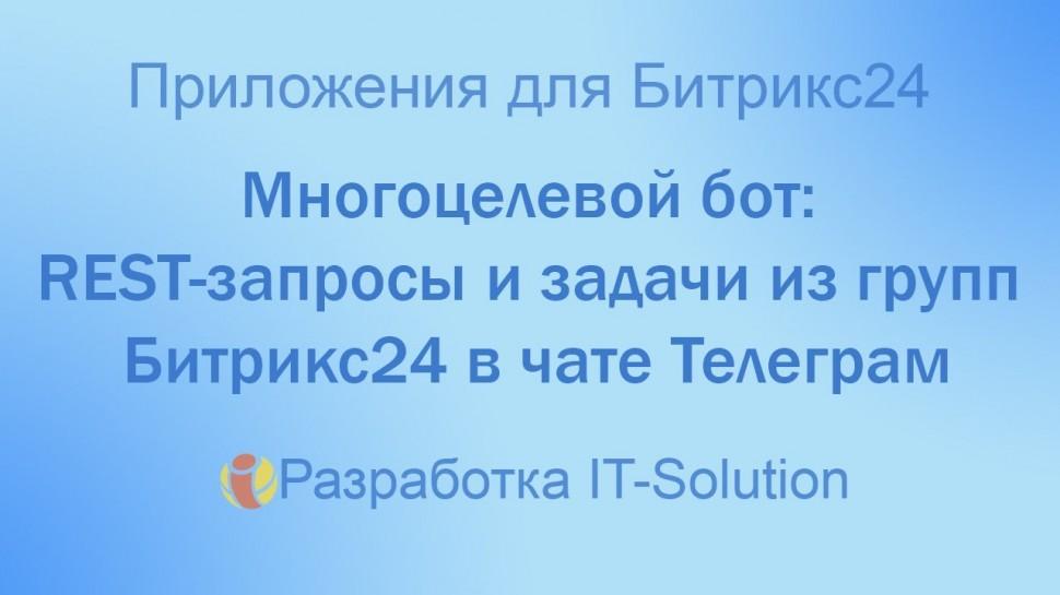 Разработка 1С: Многоцелевой бот 2 версия: REST запросы, данные о задачах Битрикс24 в чатах Телеграм