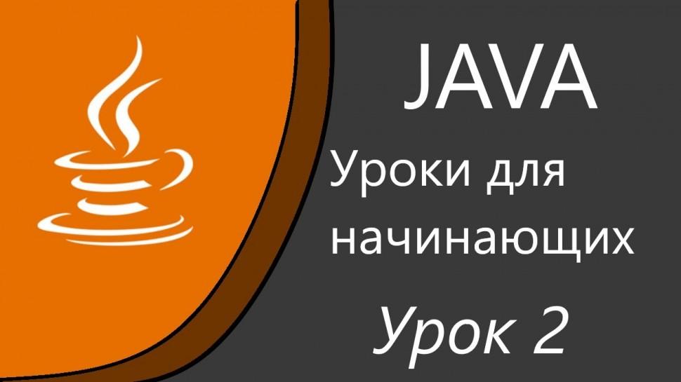 Java: Уроки Java для начинающих. Установка JDK и IntelliJ IDEA - видео
