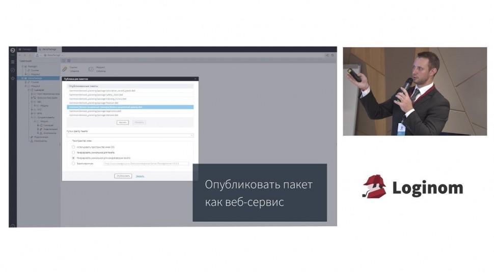 BaseGroup Labs: Loginom: интеграция через веб-сервисы