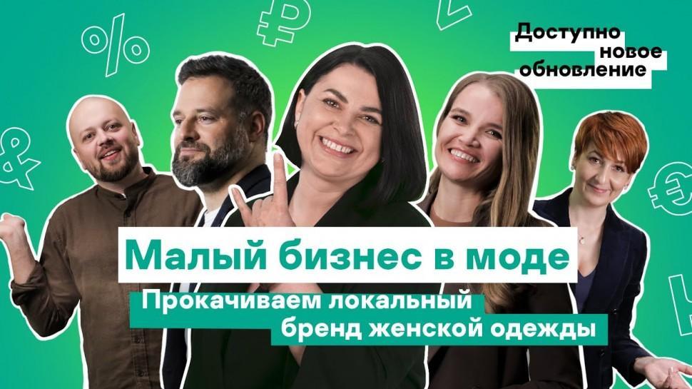Kaspersky Russia: Поверить в свой бренд одежды и научиться делегировать. Кейс прокачки бизнеса