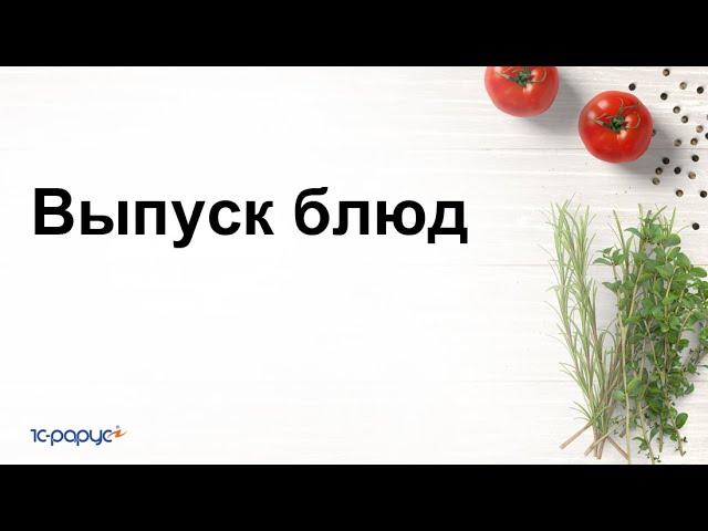 1С-Рарус: Выпуск блюд в 1С:Управление предприятием общепита - видео