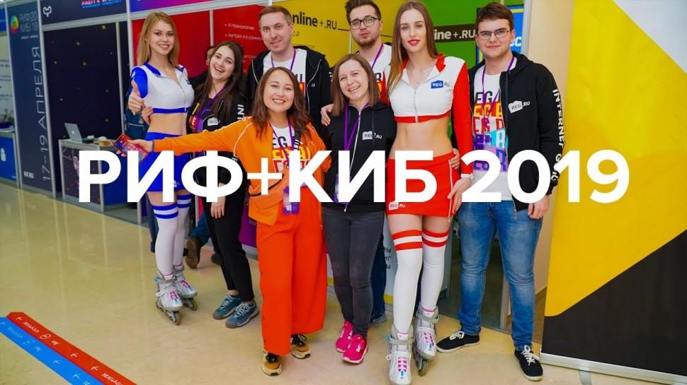 REG.RU: REG.RU на РИФ+КИБ 2019