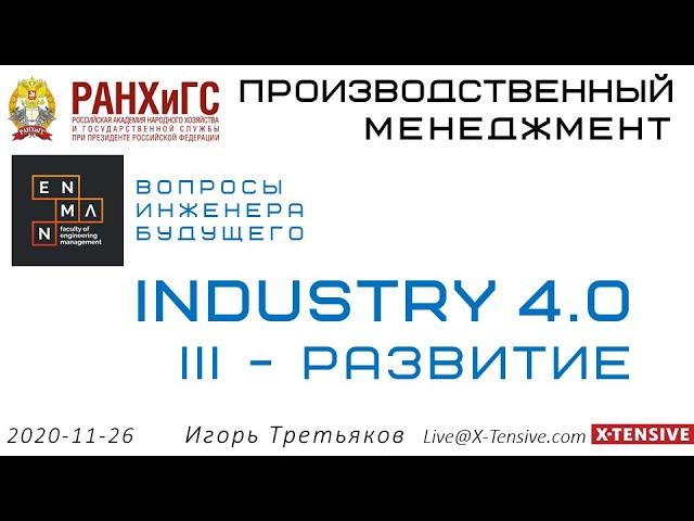 РАНХиГС: Индустрия 4.0 - III Развитие 20201126