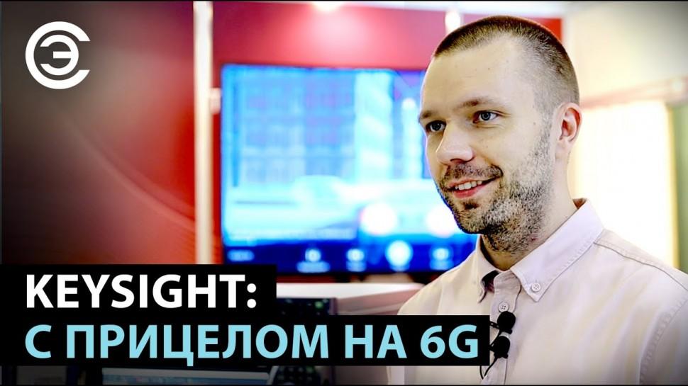 soel.ru: Keysight: с прицелом на 6G. Максим Плетнер (Соковишин), KEYSIGHT TECHNOLOGIES - видео