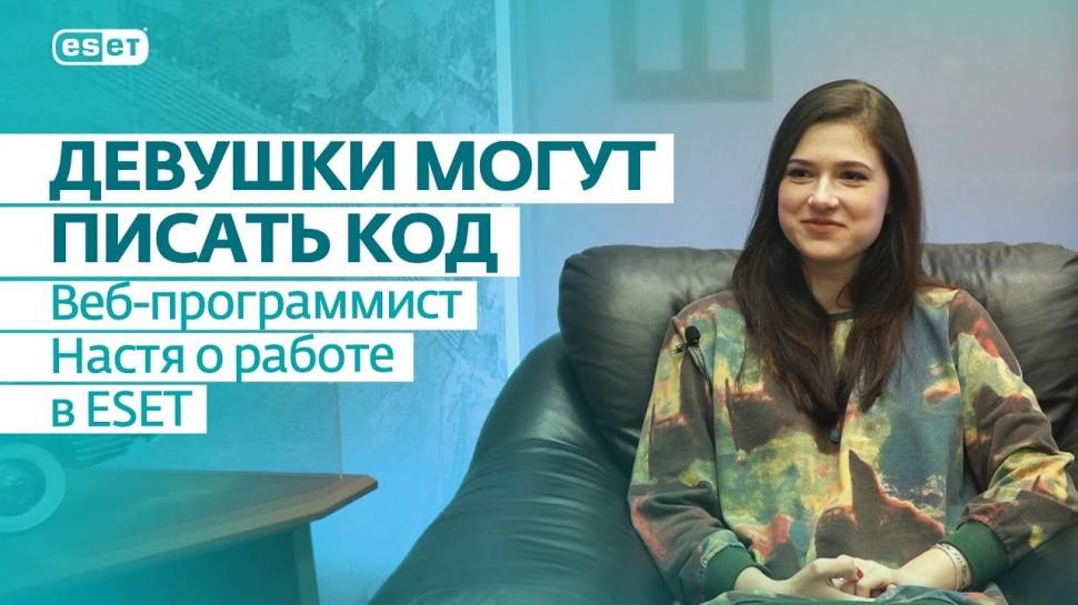 ESET Russia: Веб-программист Настя о работе в ESET Russia