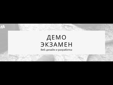 """PHP: Подготовка к демоэкзамену """"Веб-дизайн и разработка"""" (1 серия) - видео"""