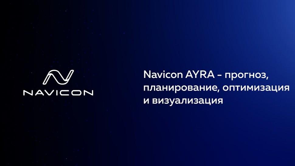 Navicon AYRA: прогноз, планирование, оптимизация и визуализация