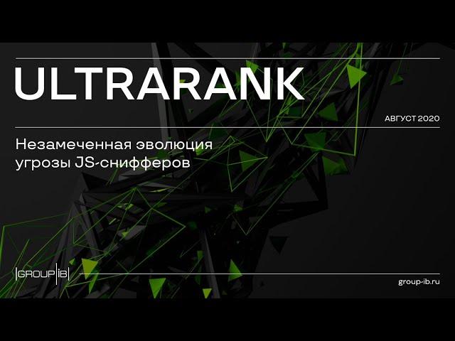 GroupIB: Group-IB обнаружила новую группу UltraRank, занимающуюся хищением данных банковских карт