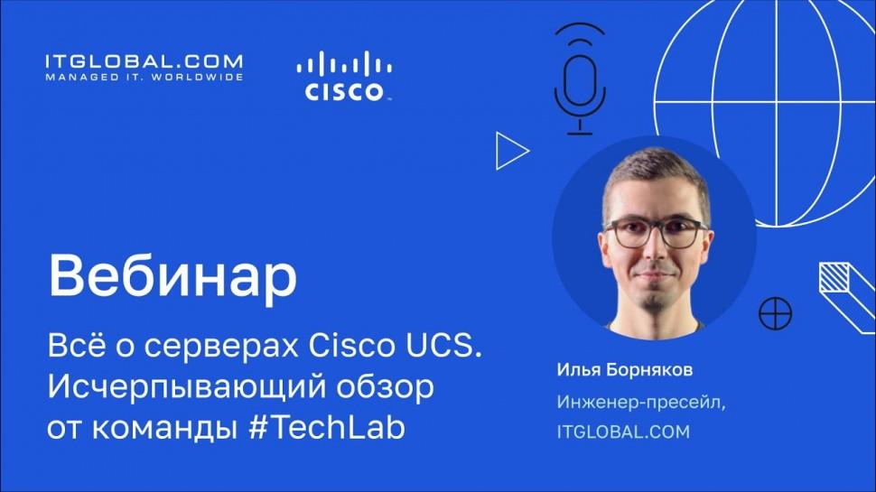 ЦОД: Вебинар «Всё о серверах Cisco UCS. Исчерпывающий обзор от команды #TechLab» - видео