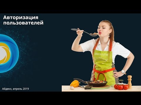 Айдеко: Ideco UTM Cookbook: авторизация пользователей