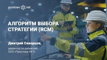 Простоев.НЕТ: Алгоритм выбора стратегии (RCM). ТОиР. Управление надежностью оборудования