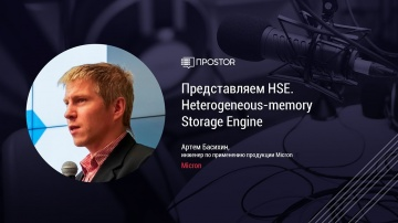 RAIDIX: Представляем HSE. Heterogeneous-memory Storage Engine - видео