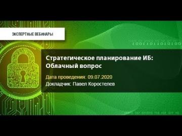 Код Безопасности: стратегическое планирование ИБ: Облачный вопрос - видео
