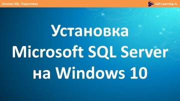 J: Установка Microsoft SQL Server на Windows 10 - видео