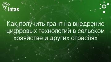 """Цифровизация: """"Цифровизация сельского хозяйства - меры господдержки"""" - видео"""