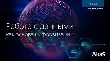 ЦОД: Работа с данными как основа цифровизации - видео