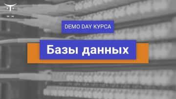 PHP: Demo day онлайн-курса «Базы данных» - видео