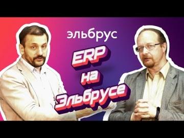 """ElbrusTV: ERP-система """"SBC-Предприятие"""" на платформе """"Эльбрус"""", Системные Бизнес-компоненты"""