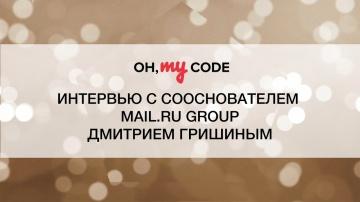 Интервью с сооснователем Mail.Ru Group Дмитрием Гришиным - Как стать успешным в IT