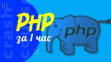 PHP: Учим PHP за 1 час! - видео
