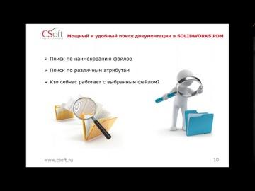 CSoft: Вебинар «Построение системы эффективного управления инженерными данными на базе SOLIDWORKS PD