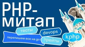 2-й казанский PHP-митап: тесты, трейты, devops в монолите, работа с kphp и опыт перехода - видео