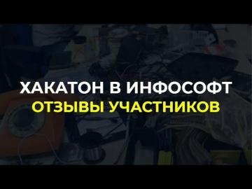 InfoSoftNSK: Хакатон в ИнфоСофт. Отзывы участников