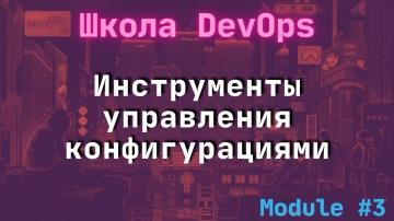 DevOps: [3-2] Школа DevOps: Инструменты управления конфигурациями - видео