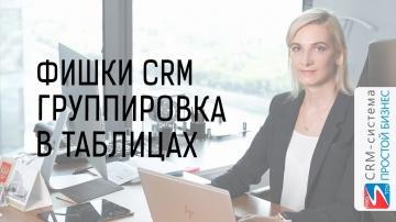Простой бизнес: Группировка полей и работа с записями в CRM «Простой бизнес»