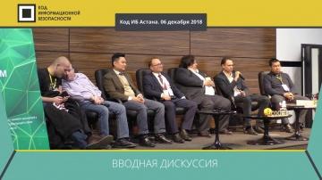 Expo-Link: Вводная дискуссия Код ИБ | Астана, 06 декабря 2018