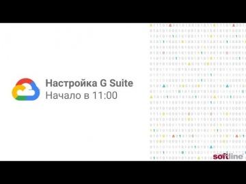 """Softline: Запись вебинара """"Как начать использовать G Suite"""""""
