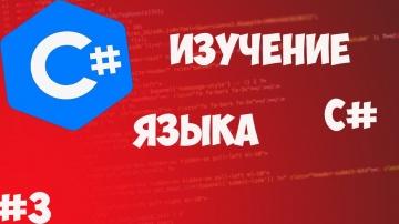 J: Программмирование на Языке C# №3 - Вычисление - видео