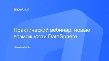 Практический вебинар: новые возможности DataSphere