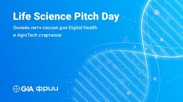 ФРИИ: Life Science Pitch Day - видео