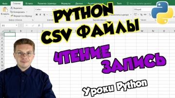 Python: Уроки Python / Работаем с CSV файлами (считываем и записываем данные) - видео