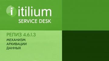 ДЕСНОЛ СОФТ: Механизм архивации данных в Service Desk Итилиум (релиз 4.6.1.3)