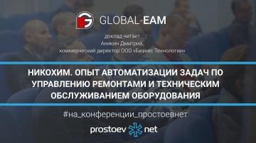 Простоев.НЕТ: GLOBAL-EAM. НИКОХИМ. Опыт автоматизации задач по управлению ремонтами и ТО оборудовани