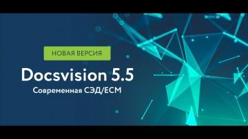 Docsvision: Версия Docsvision 5.5 – рывок к новым горизонтам