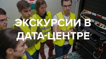 REG.RU: проект «Экскурсии в дата-центре»