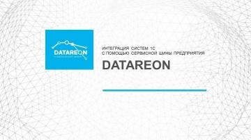 Разработка 1С: Интеграция систем 1С с помощью сервисной шины предприятия DATAREON ESB - видео
