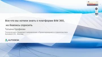 """Autodesk CIS: Вебинар """"Всё, что вы хотели знать о платформе BIM 360, но боялись спросить"""""""