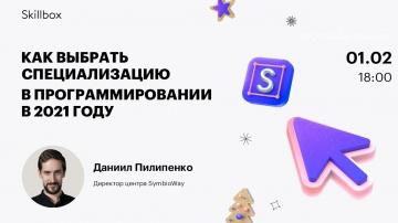 PHP: Как выбрать специализацию в программировании в 2021 году - видео